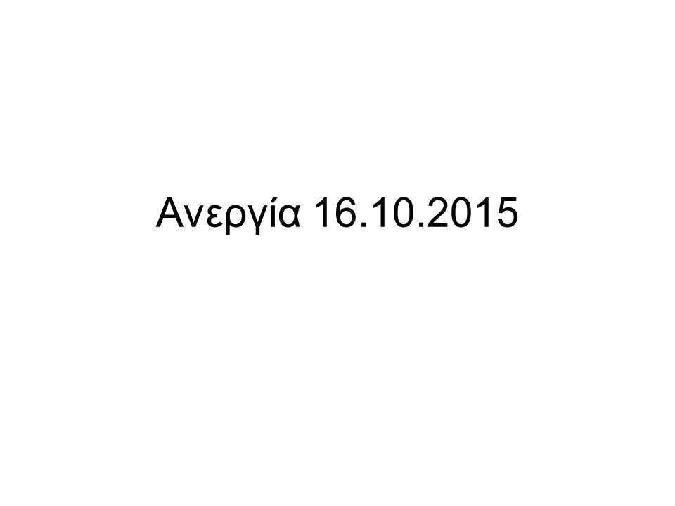 Ανεργία 16.10.2015