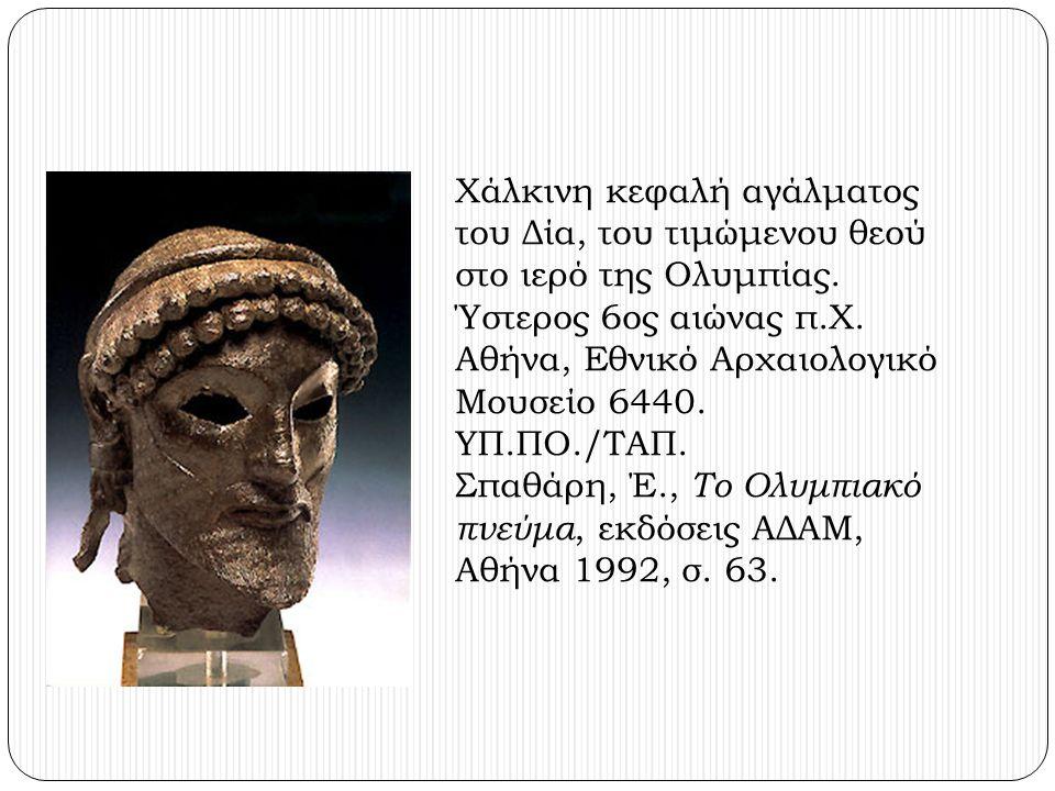 Χάλκινη κεφαλή αγάλματος του Δία, του τιμώμενου θεού στο ιερό της Ολυμπίας.