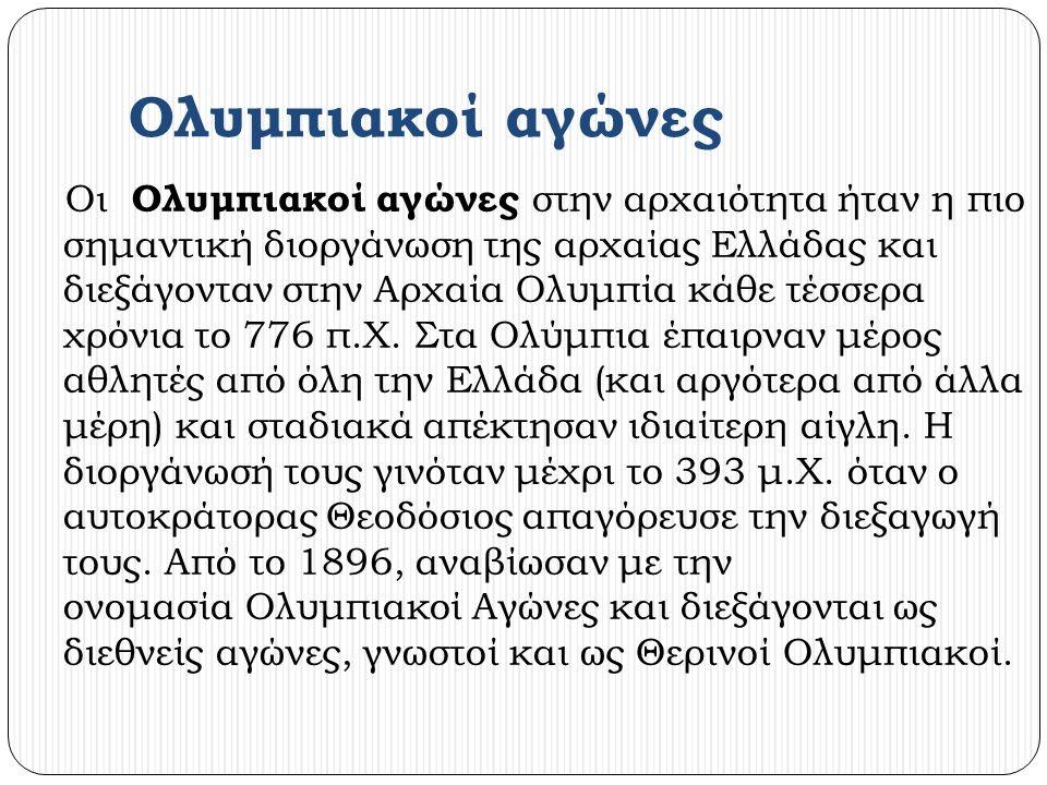 Ολυμπιακοί αγώνες Οι Ολυμπιακοί αγώνες στην αρχαιότητα ήταν η πιο σημαντική διοργάνωση της αρχαίας Ελλάδας και διεξάγονταν στην Αρχαία Ολυμπία κάθε τέσσερα χρόνια το 776 π.Χ.