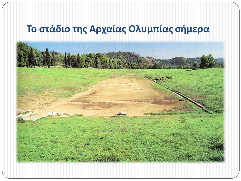 Το στάδιο της Αρχαίας Ολυμπίας σήμερα