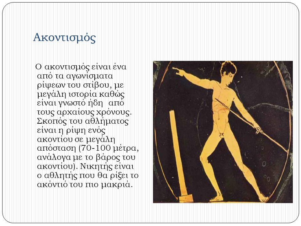 Ακοντισμός Ο ακοντισμός είναι ένα από τα αγωνίσματα ρίψεων του στίβου, με μεγάλη ιστορία καθώς είναι γνωστό ήδη από τους αρχαίους χρόνους.