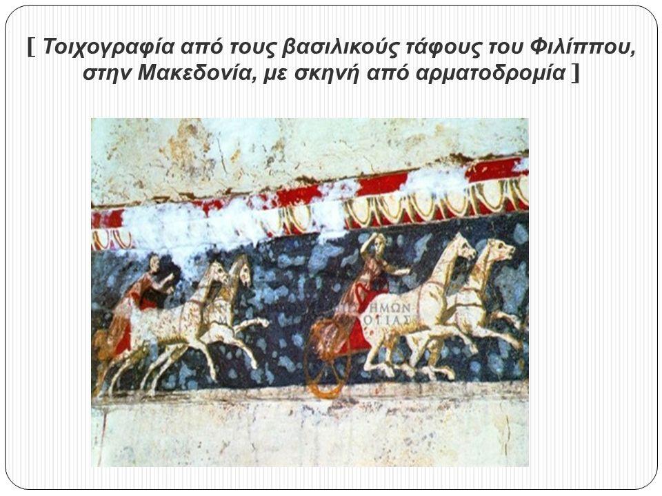 [ Τοιχογραφία από τους βασιλικούς τάφους του Φιλίππου, στην Μακεδονία, με σκηνή από αρματοδρομία ]