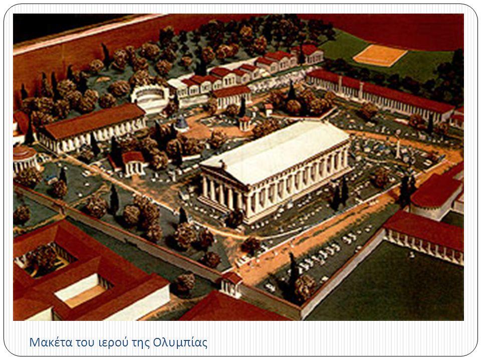 Μακέτα του ιερού της Ολυμπίας