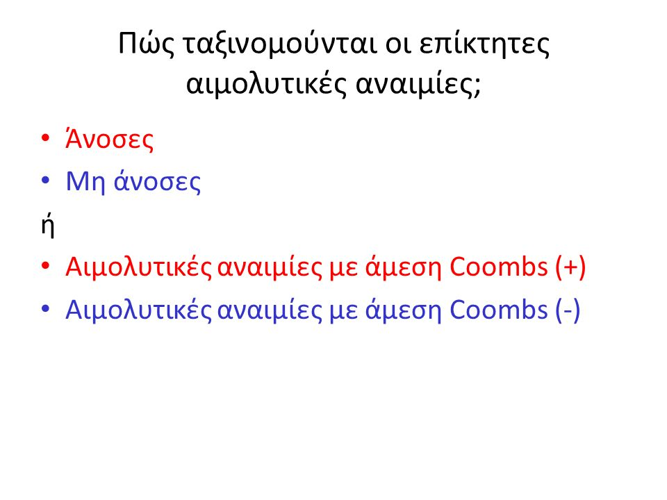 Πώς ταξινομούνται οι επίκτητες αιμολυτικές αναιμίες; Άνοσες Μη άνοσες ή Αιμολυτικές αναιμίες με άμεση Coombs (+) Αιμολυτικές αναιμίες με άμεση Coombs