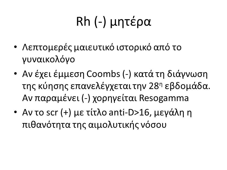 Rh (-) μητέρα Λεπτομερές μαιευτικό ιστορικό από το γυναικολόγο Αν έχει έμμεση Coombs (-) κατά τη διάγνωση της κύησης επανελέγχεται την 28 η εβδομάδα.