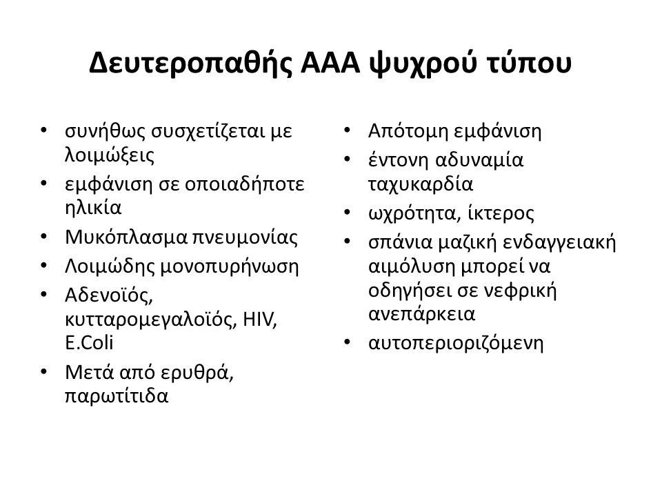 Δευτεροπαθής ΑΑΑ ψυχρού τύπου συνήθως συσχετίζεται με λοιμώξεις εμφάνιση σε οποιαδήποτε ηλικία Μυκόπλασμα πνευμονίας Λοιμώδης μονοπυρήνωση Αδενοϊός, κ