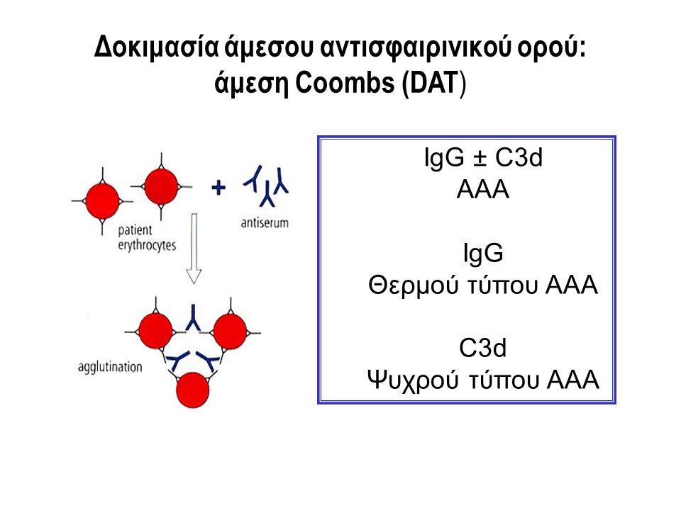 Δοκιμασία άμεσου αντισφαιρινικού ορού: άμεση Coombs (DAT ) IgG ± C3d ΑΑΑ ΙgG Θερμού τύπου AAA C3d Ψυχρού τύπου AAA