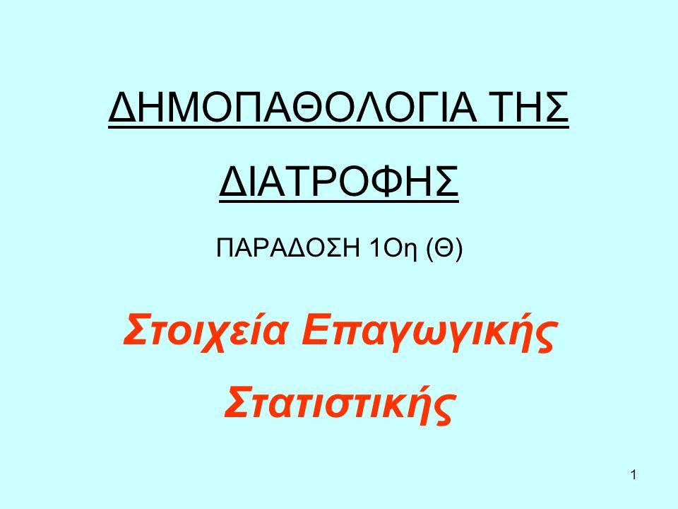 1 ΔΗΜΟΠΑΘΟΛΟΓΙΑ ΤΗΣ ΔΙΑΤΡΟΦΗΣ ΠΑΡΑΔΟΣΗ 1Οη (Θ) Στοιχεία Επαγωγικής Στατιστικής