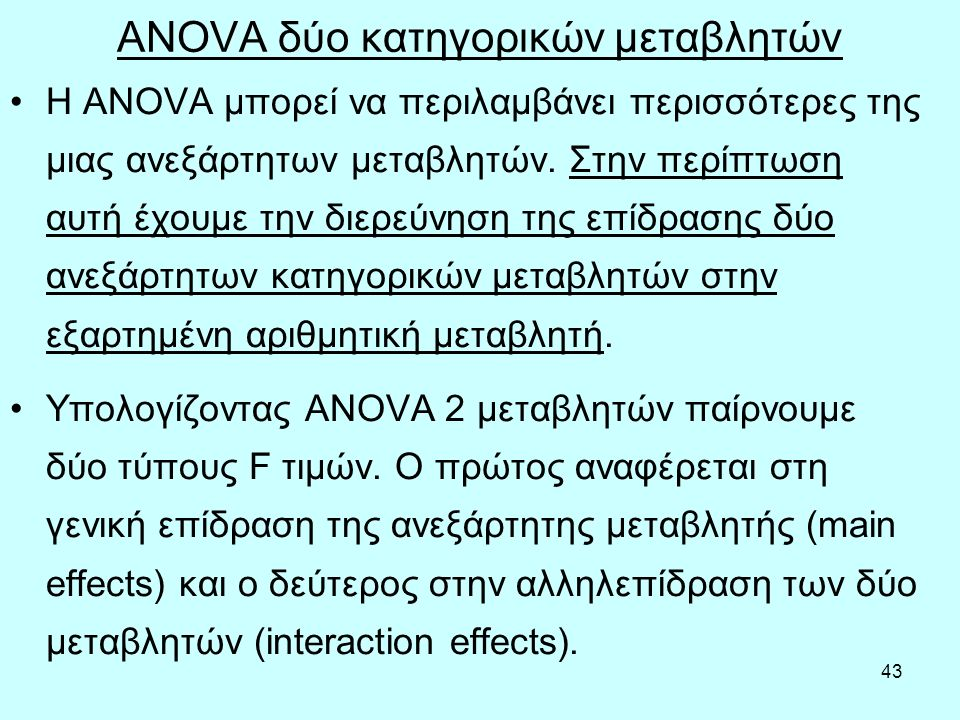 43 ANOVA δύο κατηγορικών μεταβλητών Η ANOVA μπορεί να περιλαμβάνει περισσότερες της μιας ανεξάρτητων μεταβλητών.