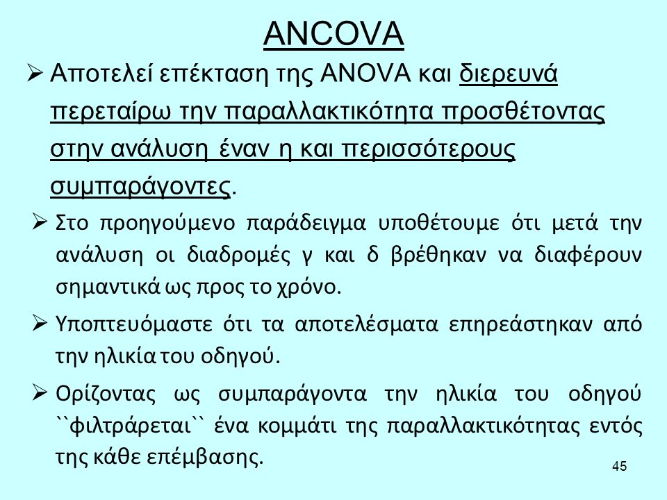 45  Αποτελεί επέκταση της ANOVA και διερευνά περεταίρω την παραλλακτικότητα προσθέτοντας στην ανάλυση έναν η και περισσότερους συμπαράγοντες.