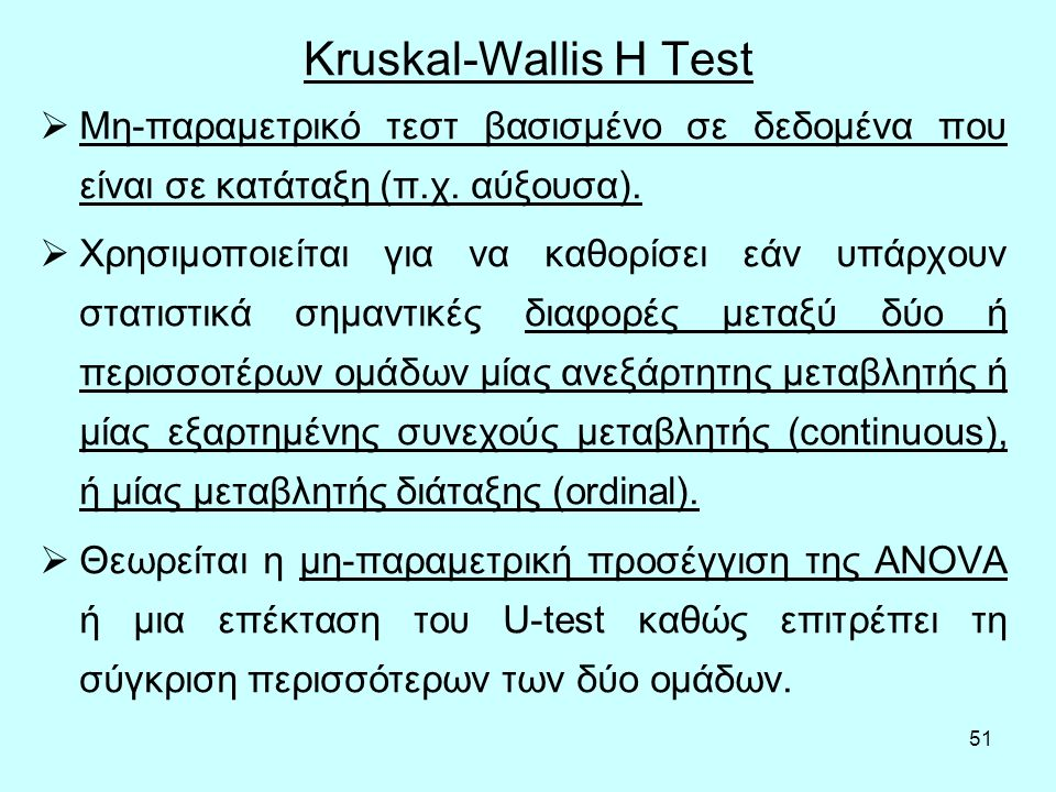 51  Μη-παραμετρικό τεστ βασισμένο σε δεδομένα που είναι σε κατάταξη (π.χ.