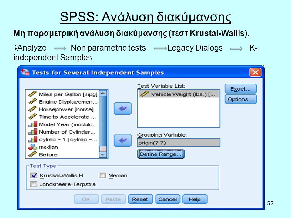 52 SPSS: Ανάλυση διακύμανσης Μη παραμετρική ανάλυση διακύμανσης (τεστ Krustal-Wallis).