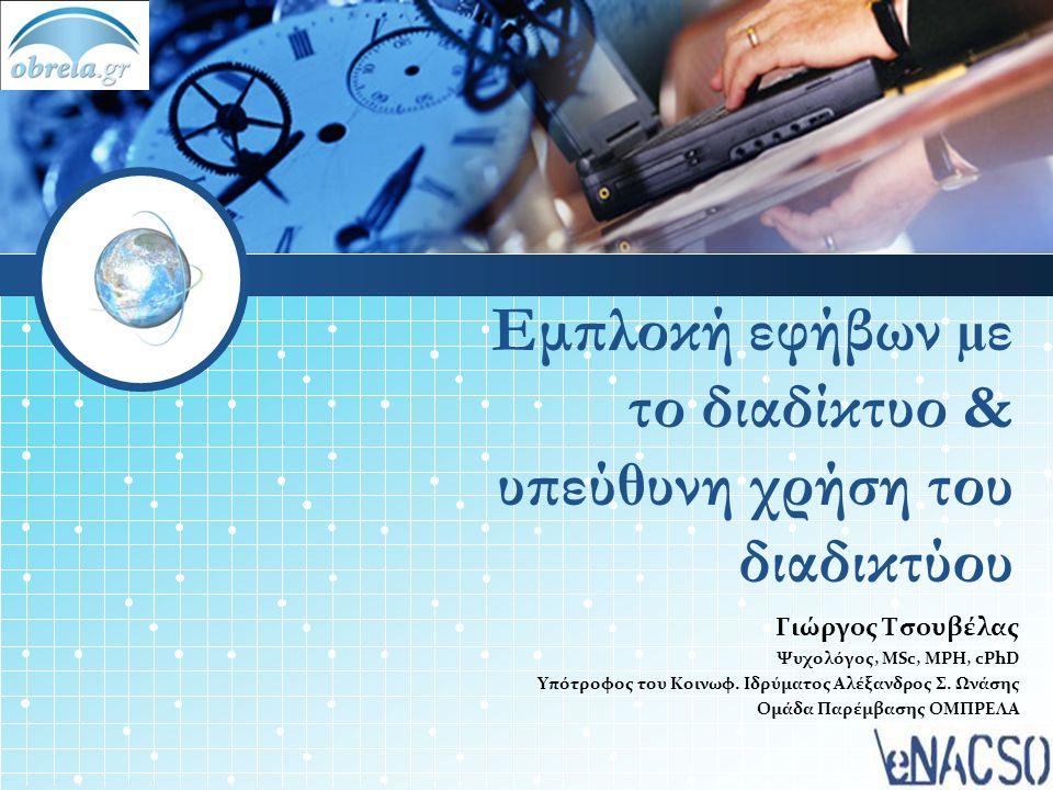 Εμπλοκή εφήβων µε το διαδίκτυο & υπεύθυνη χρήση του διαδικτύου Γιώργος Τσουβέλας Ψυχολόγος, ΜSc, MPH, cPhD Υπότροφος του Κοινωφ. Ιδρύµατος Αλέξανδρος