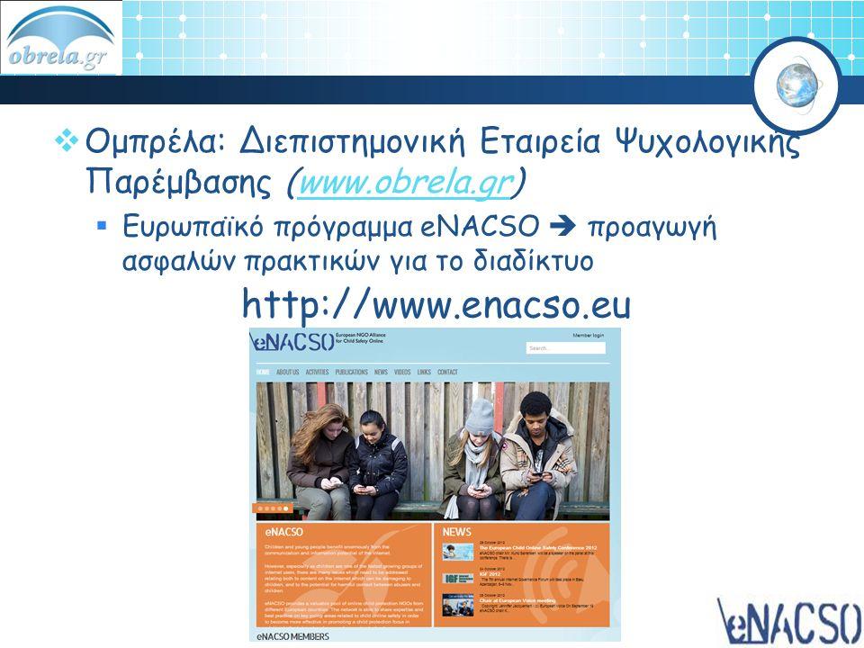 Ομπρέλα: Διεπιστημονική Εταιρεία Ψυχολογικής Παρέμβασης (www.obrela.gr)www.obrela.gr  Ευρωπαϊκό πρόγραμμα eNACSO  προαγωγή ασφαλών πρακτικών για τ