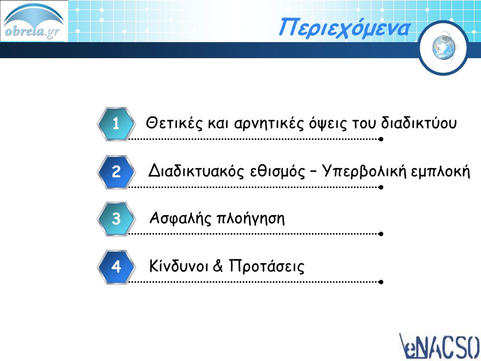 Προστασία Ιδιωτικής Σφαίρας στο Facebook Ενημερωτικό Φυλλάδιο Προστασίας της Ιδιωτικής Σφαίρας από Saferinternet.gr