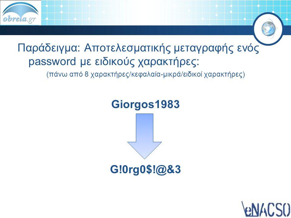 Παράδειγμα: Αποτελεσματικής μεταγραφής ενός password με ειδικούς χαρακτήρες: (πάνω από 8 χαρακτήρες/κεφαλαία-μικρά/ειδικοί χαρακτήρες) Giorgos1983 G!0
