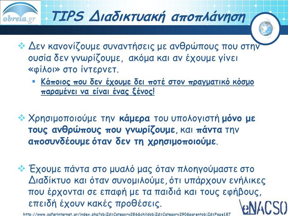 TIPS Διαδικτυακή αποπλάνηση  Δεν κανονίζουμε συναντήσεις με ανθρώπους που στην ουσία δεν γνωρίζουμε, ακόμα και αν έχουμε γίνει «φίλοι» στο ίντερνετ.