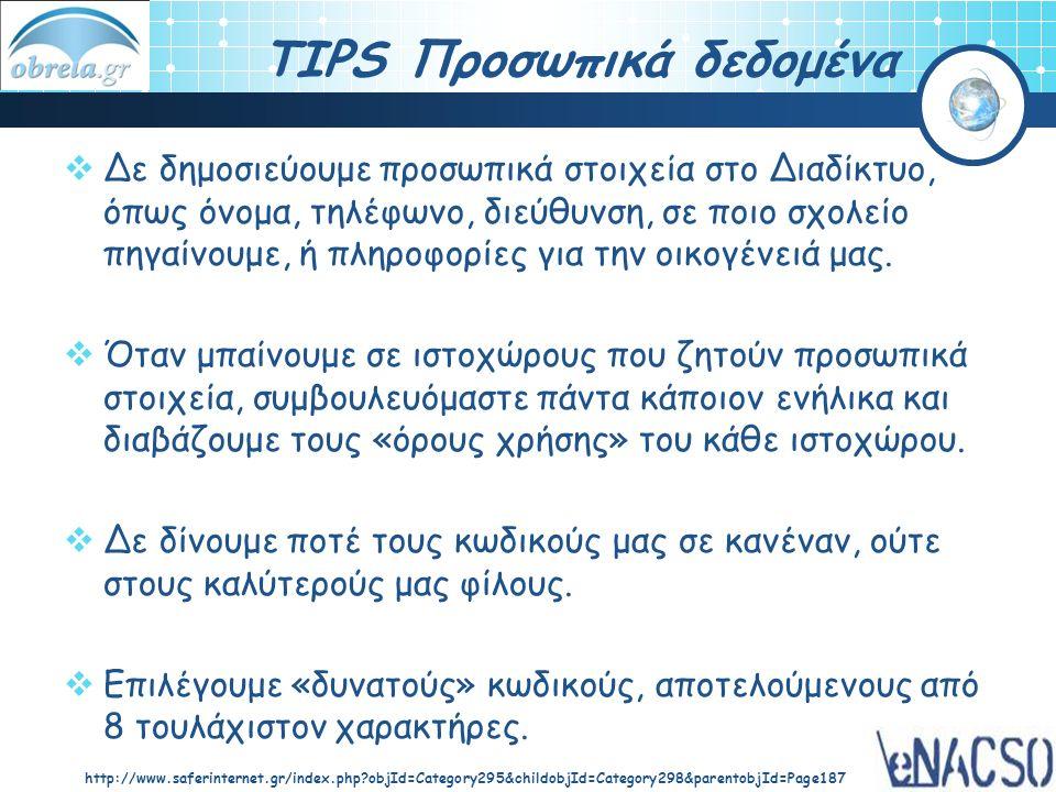 TIPS Προσωπικά δεδομένα  Δε δημοσιεύουμε προσωπικά στοιχεία στο Διαδίκτυο, όπως όνομα, τηλέφωνο, διεύθυνση, σε ποιο σχολείο πηγαίνουμε, ή πληροφορίες