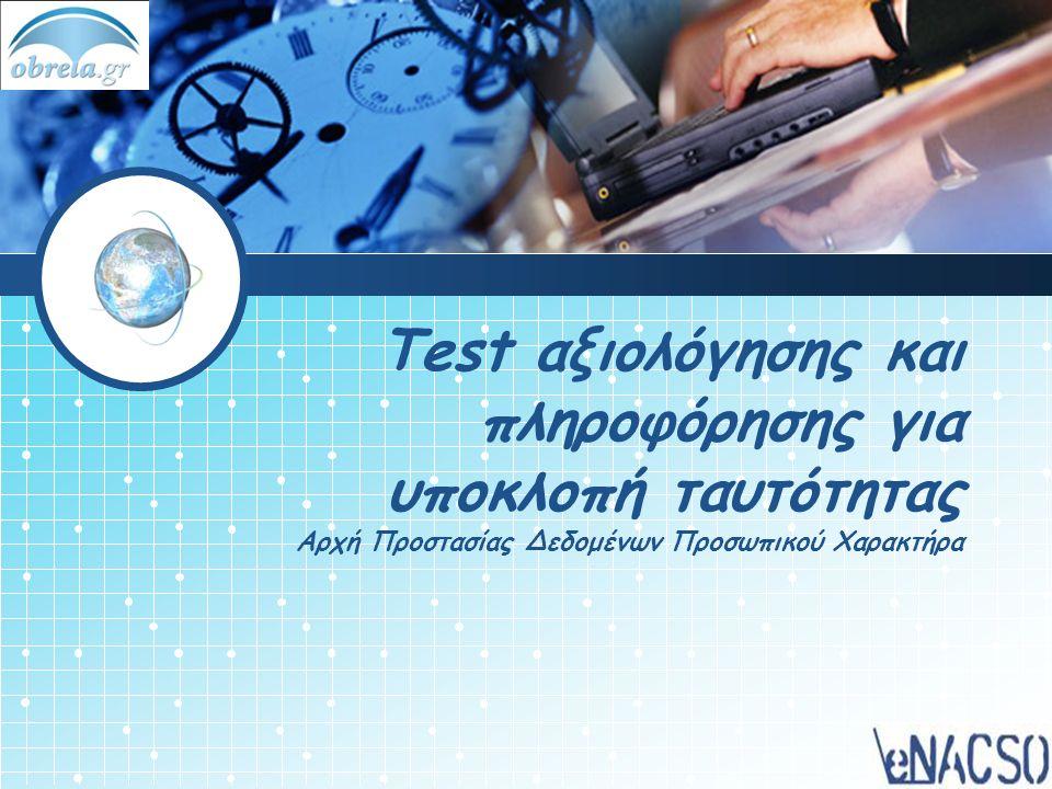 Test αξιολόγησης και πληροφόρησης για υποκλοπή ταυτότητας Αρχή Προστασίας Δεδομένων Προσωπικού Χαρακτήρα