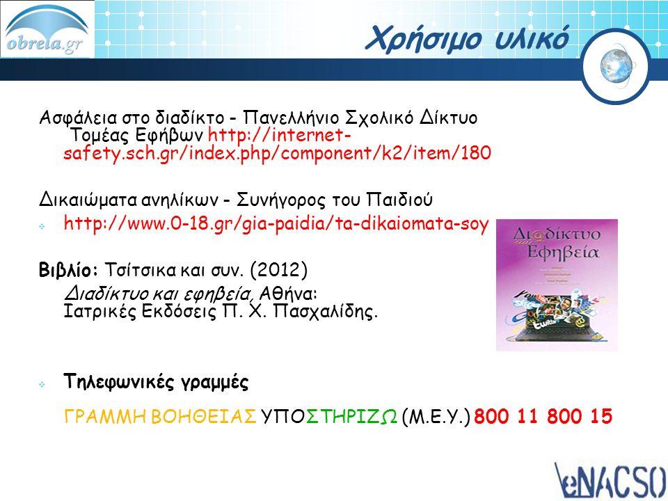Χρήσιμο υλικό Ασφάλεια στο διαδίκτο - Πανελλήνιο Σχολικό Δίκτυο Τομέας Εφήβων http://internet- safety.sch.gr/index.php/component/k2/item/180 Δικαιώματ