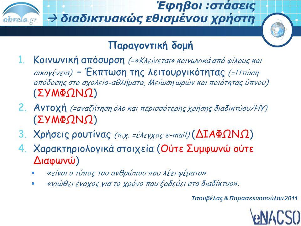 «Ζογκλέρ» http://www.eunetadb.eu/en/results/publications/6-eu-net-adb-short-version