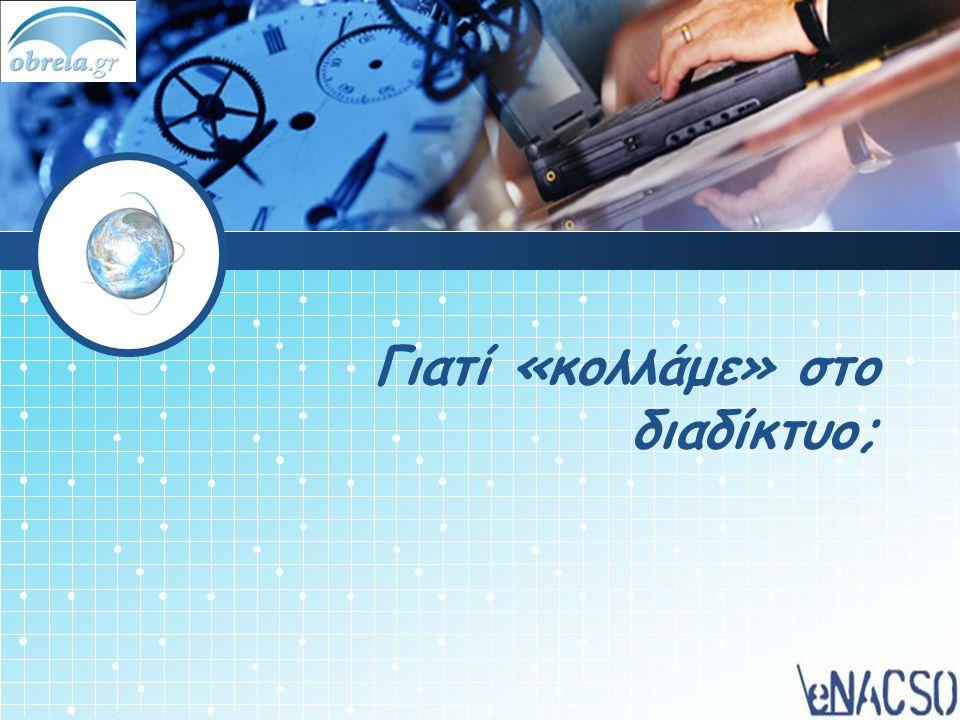 Χρήσιμες διευθύνσεις:  Ελληνικός Κόμβος Ασφαλούς Διαδικτύου  http://www.saferinternet.gr  Ελληνική Aνοιχτή Γραμμή για το παράνομο περιεχόμενο στο Διαδίκτυο  http://www.safeline.gr/  Ασφάλεια στο Διαδίκτυο: Ενημερωτικός κόμβος Πανελληνίου Σχολικού Δικτύου  http://internet-safety.sch.gr  Ομπρέλα: Διεπιστημονική Εταιρεία Ψυχολογικής Παρέμβασης  www.obrela.gr Ελληνική Εταιρεία Διαταραχής Εθισμού από το Διαδίκτυο http://www.hasiad.gr/