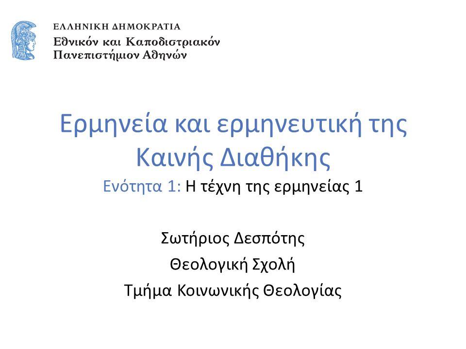 92 Γενική Εισαγωγή στην τέχνη της ερμηνείας στον ελληνικό και ιουδαϊκό κόσμο 1 Σημείωμα Αναφοράς Copyright Εθνικόν και Καποδιστριακόν Πανεπιστήμιον Αθηνών 2015, Σωτήριος Δεσπότης.