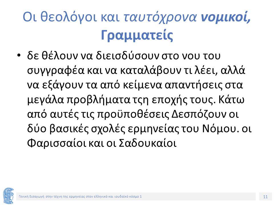 11 Γενική Εισαγωγή στην τέχνη της ερμηνείας στον ελληνικό και ιουδαϊκό κόσμο 1 Οι θεολόγοι και ταυτόχρονα νομικοί, Γραμματείς δε θέλουν να διεισδύσουν στο νου του συγγραφέα και να καταλάβουν τι λέει, αλλά να εξάγουν τα από κείμενα απαντήσεις στα μεγάλα προβλήματα τςη εποχής τους.