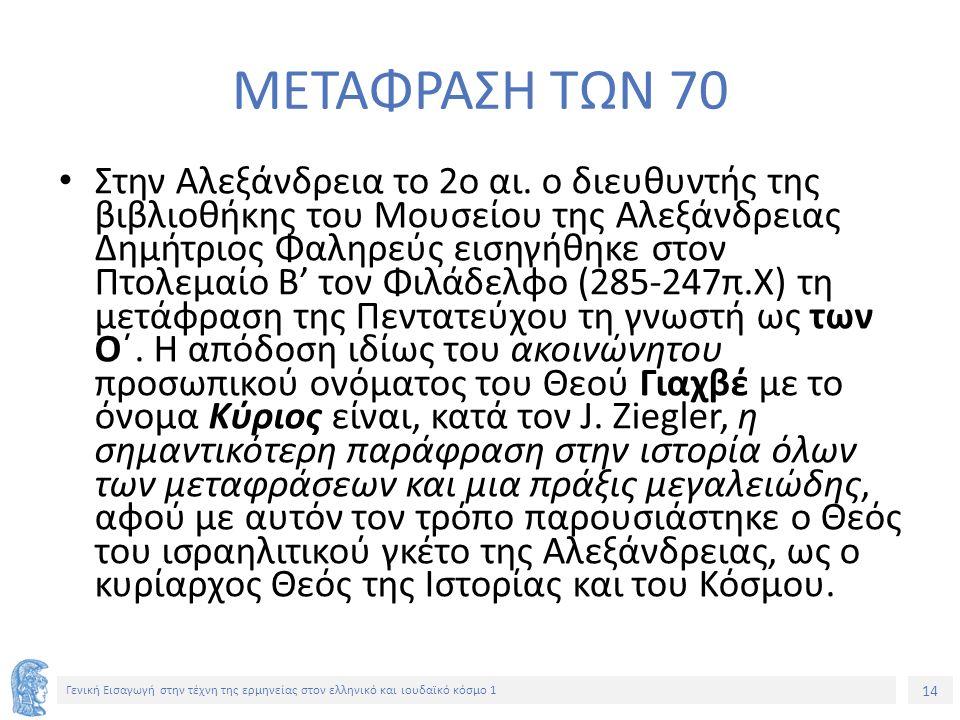14 Γενική Εισαγωγή στην τέχνη της ερμηνείας στον ελληνικό και ιουδαϊκό κόσμο 1 ΜΕΤΑΦΡΑΣΗ ΤΩΝ 70 Στην Αλεξάνδρεια το 2ο αι.