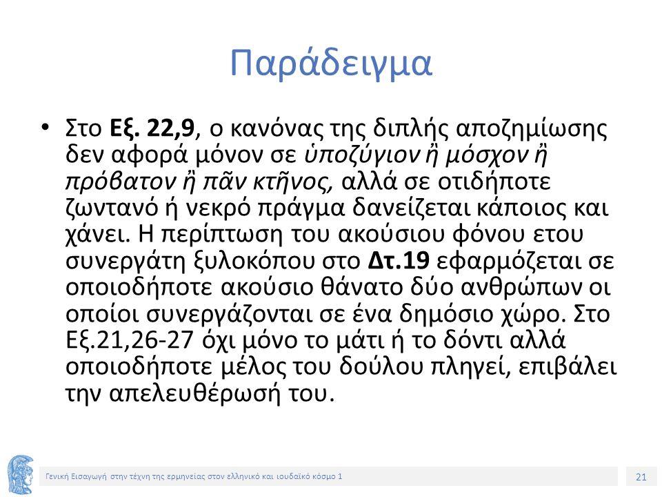 21 Γενική Εισαγωγή στην τέχνη της ερμηνείας στον ελληνικό και ιουδαϊκό κόσμο 1 Παράδειγμα Στο Εξ.