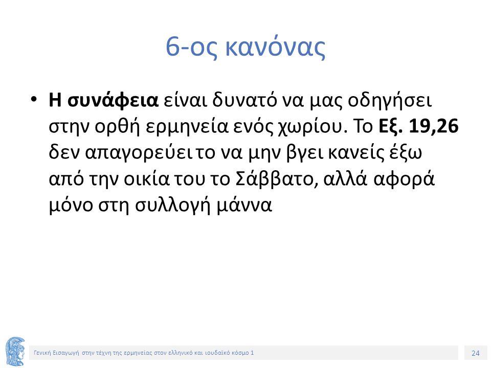 24 Γενική Εισαγωγή στην τέχνη της ερμηνείας στον ελληνικό και ιουδαϊκό κόσμο 1 6-ος κανόνας Η συνάφεια είναι δυνατό να μας οδηγήσει στην ορθή ερμηνεία ενός χωρίου.