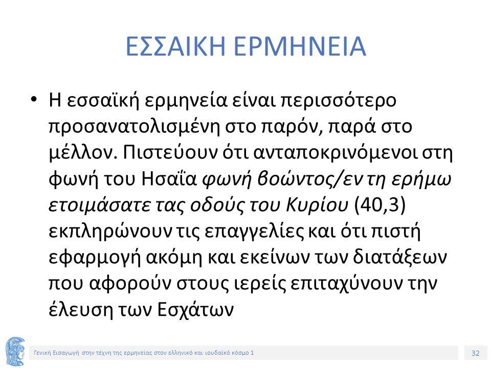 32 Γενική Εισαγωγή στην τέχνη της ερμηνείας στον ελληνικό και ιουδαϊκό κόσμο 1 ΕΣΣΑΙΚΗ ΕΡΜΗΝΕΙΑ Η εσσαϊκή ερμηνεία είναι περισσότερο προσανατολισμένη στο παρόν, παρά στο μέλλον.