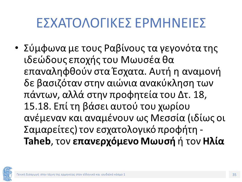 35 Γενική Εισαγωγή στην τέχνη της ερμηνείας στον ελληνικό και ιουδαϊκό κόσμο 1 ΕΣΧΑΤΟΛΟΓΙΚΕΣ ΕΡΜΗΝΕΙΕΣ Σύμφωνα με τους Ραβίνους τα γεγονότα της ιδεώδους εποχής του Μωυσέα θα επαναληφθούν στα Έσχατα.