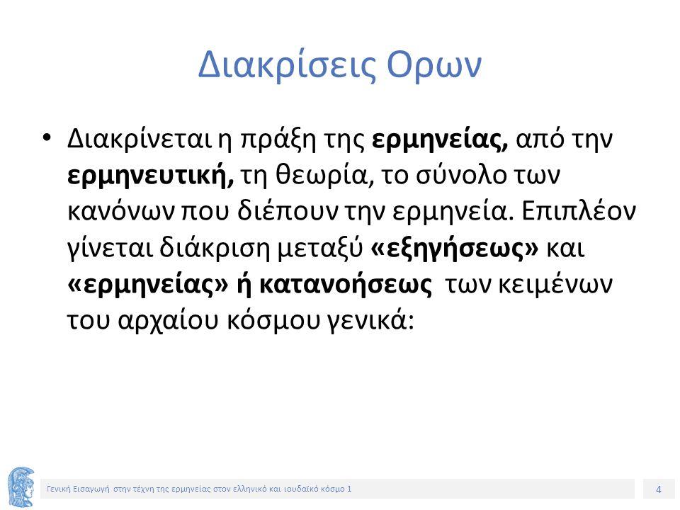 4 Γενική Εισαγωγή στην τέχνη της ερμηνείας στον ελληνικό και ιουδαϊκό κόσμο 1 Διακρίσεις Ορων Διακρίνεται η πράξη της ερμηνείας, από την ερμηνευτική, τη θεωρία, το σύνολο των κανόνων που διέπουν την ερμηνεία.
