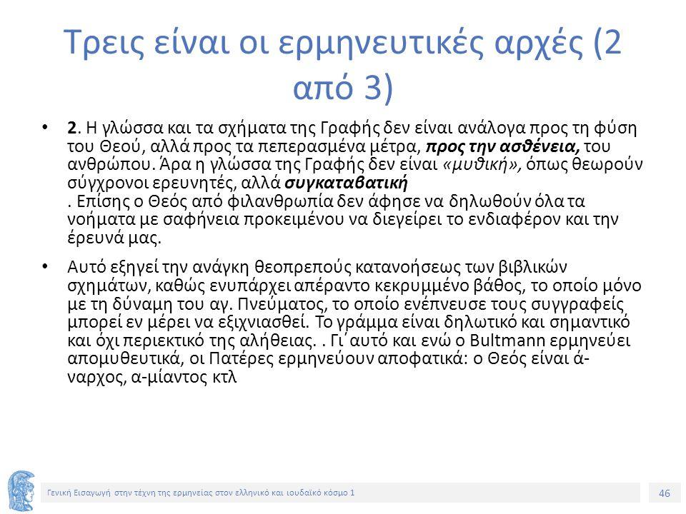46 Γενική Εισαγωγή στην τέχνη της ερμηνείας στον ελληνικό και ιουδαϊκό κόσμο 1 Τρεις είναι οι ερμηνευτικές αρχές (2 από 3) 2.