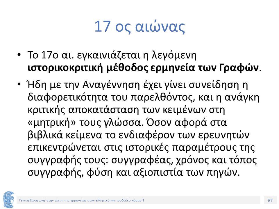 67 Γενική Εισαγωγή στην τέχνη της ερμηνείας στον ελληνικό και ιουδαϊκό κόσμο 1 17 ος αιώνας Το 17ο αι.