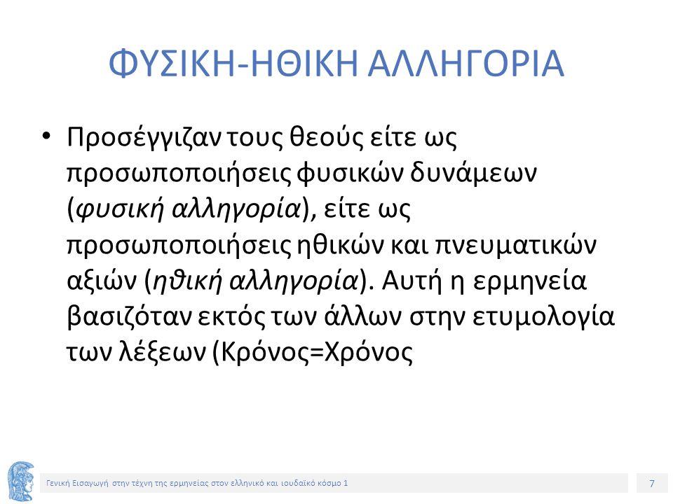 18 Γενική Εισαγωγή στην τέχνη της ερμηνείας στον ελληνικό και ιουδαϊκό κόσμο 1 2-ος Κανόνας Gesera schawa: Δύο χωρία σχετίζονται το ένα με το άλλο επί τη βάσει της αναλογίας μίας ή περισσοτέρων κοινών λέξεων (per analogiam