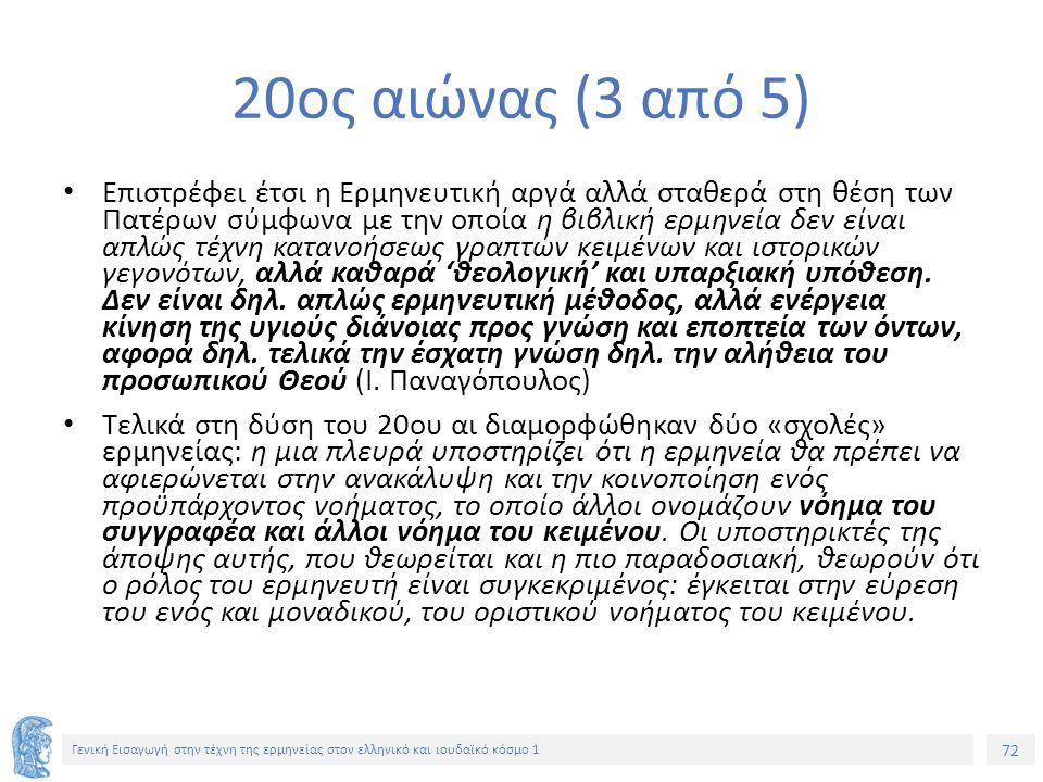 72 Γενική Εισαγωγή στην τέχνη της ερμηνείας στον ελληνικό και ιουδαϊκό κόσμο 1 20ος αιώνας (3 από 5) Επιστρέφει έτσι η Ερμηνευτική αργά αλλά σταθερά στη θέση των Πατέρων σύμφωνα με την οποία η βιβλική ερμηνεία δεν είναι απλώς τέχνη κατανοήσεως γραπτών κειμένων και ιστορικών γεγονότων, αλλά καθαρά 'θεολογική' και υπαρξιακή υπόθεση.