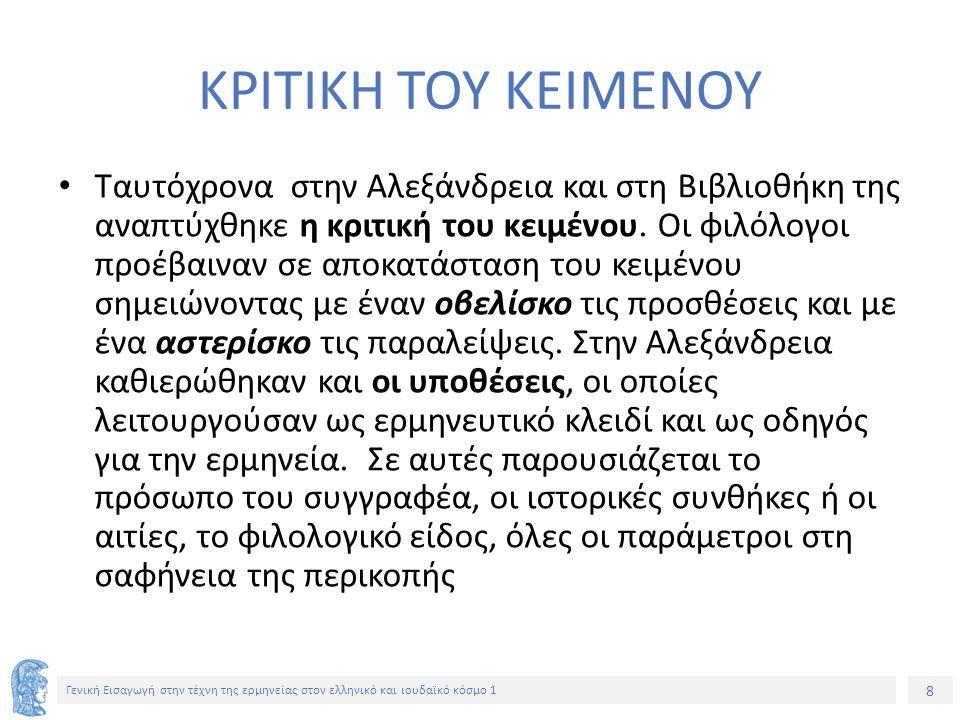 89 Γενική Εισαγωγή στην τέχνη της ερμηνείας στον ελληνικό και ιουδαϊκό κόσμο 1 Χρηματοδότηση Το παρόν εκπαιδευτικό υλικό έχει αναπτυχθεί στo πλαίσιo του εκπαιδευτικού έργου του διδάσκοντα.