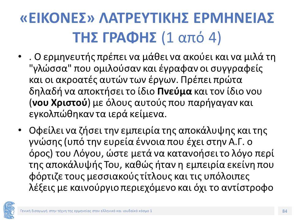 84 Γενική Εισαγωγή στην τέχνη της ερμηνείας στον ελληνικό και ιουδαϊκό κόσμο 1 «ΕΙΚΟΝΕΣ» ΛΑΤΡΕΥΤΙΚΗΣ ΕΡΜΗΝΕΙΑΣ ΤΗΣ ΓΡΑΦΗΣ (1 από 4).