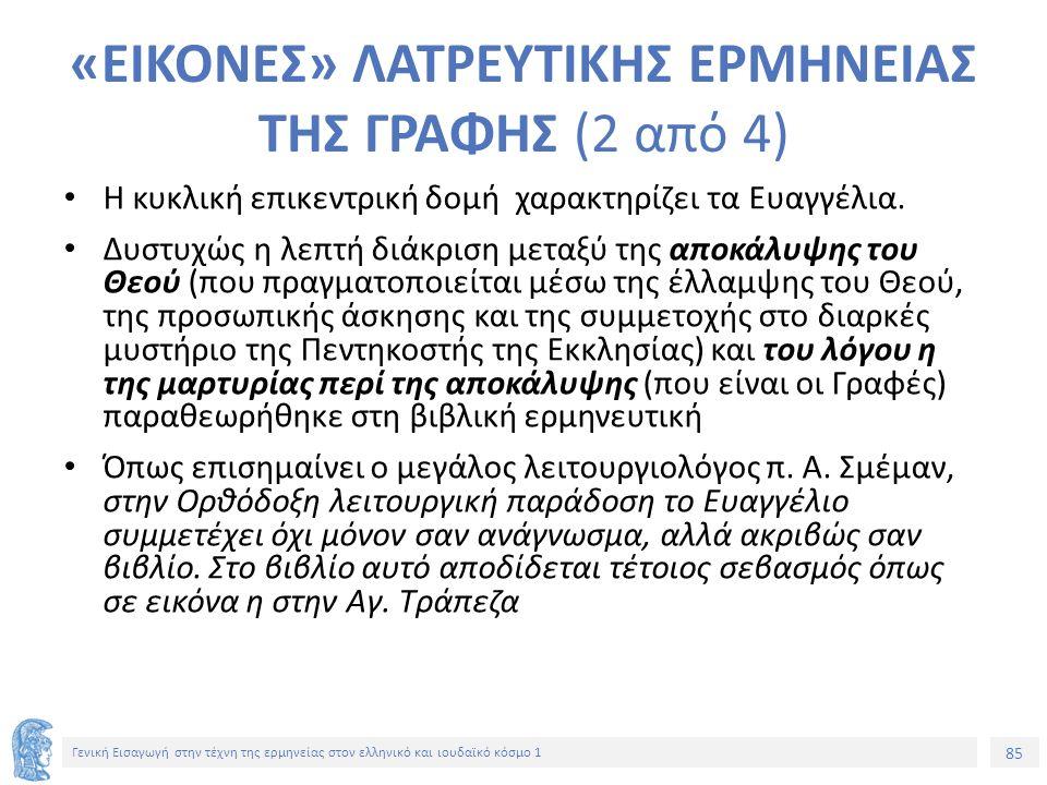 85 Γενική Εισαγωγή στην τέχνη της ερμηνείας στον ελληνικό και ιουδαϊκό κόσμο 1 «ΕΙΚΟΝΕΣ» ΛΑΤΡΕΥΤΙΚΗΣ ΕΡΜΗΝΕΙΑΣ ΤΗΣ ΓΡΑΦΗΣ (2 από 4) Η κυκλική επικεντρική δομή χαρακτηρίζει τα Ευαγγέλια.