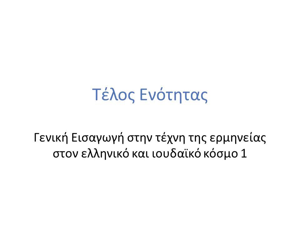 Τέλος Ενότητας Γενική Εισαγωγή στην τέχνη της ερμηνείας στον ελληνικό και ιουδαϊκό κόσμο 1