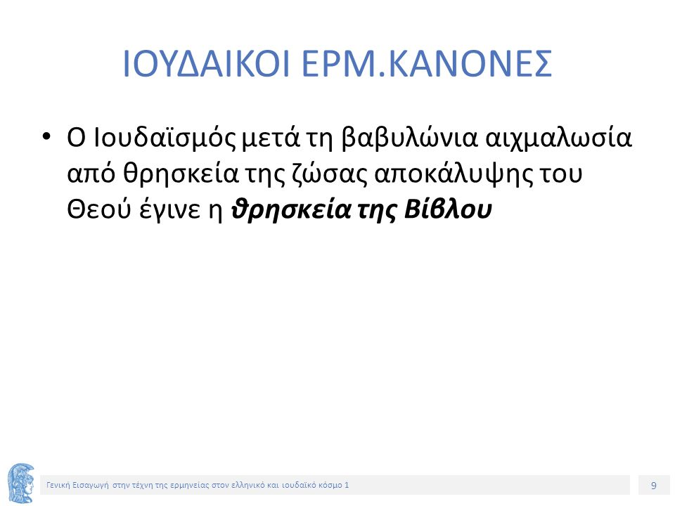 50 Γενική Εισαγωγή στην τέχνη της ερμηνείας στον ελληνικό και ιουδαϊκό κόσμο 1 Ερμηνευτικές αρχές από τους Πατέρες (3 από 7) Συχνά ανατρέχουν στο πρωτότυπο και μεταφράζουν στην ελληνική εβραϊκές λέξεις, κάνοντας χρήση της διαδεδομένης Βίβλου της των εβραϊκών ονομάτων ερμηνείας, το οποίο ήταν ένα είδος ετυμολογικού ή ονομαστικού εβραϊκών λέξεων γνωστό στον Ωριγένη που συντάχθηκε με βάση τις αποδόσεις του Φίλωνα.