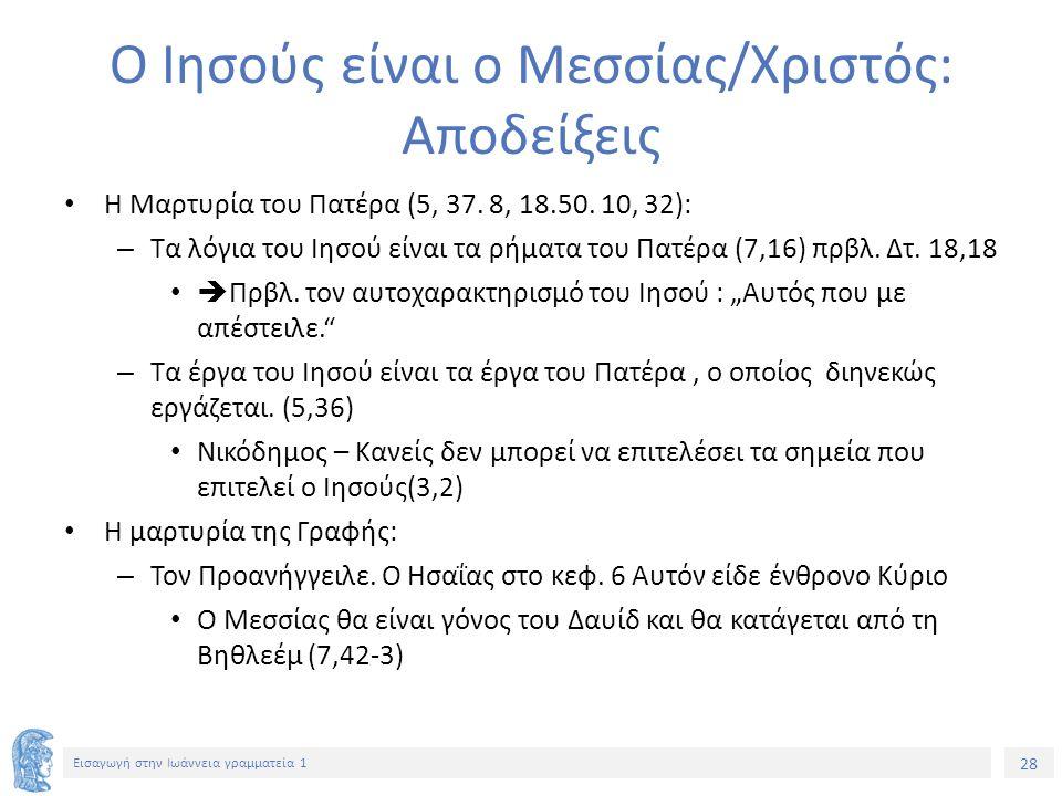 28 Εισαγωγή στην Ιωάννεια γραμματεία 1 Ο Ιησούς είναι ο Μεσσίας/Χριστός: Αποδείξεις Η Μαρτυρία του Πατέρα (5, 37.