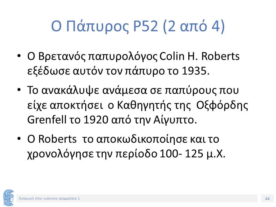 44 Εισαγωγή στην Ιωάννεια γραμματεία 1 Ο Πάπυρος P52 (2 από 4) Ο Βρετανός παπυρολόγος Colin H.