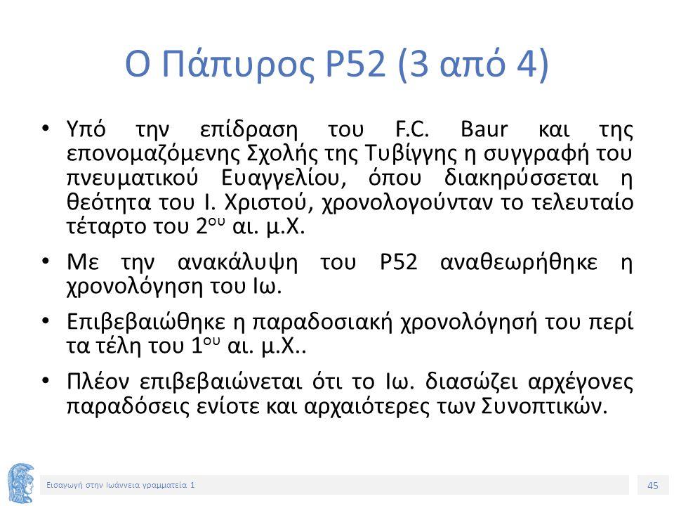 45 Εισαγωγή στην Ιωάννεια γραμματεία 1 Ο Πάπυρος P52 (3 από 4) Υπό την επίδραση του F.C.