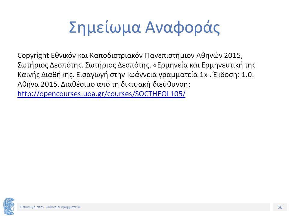 56 Εισαγωγή στην Ιωάννεια γραμματεία Σημείωμα Αναφοράς Copyright Εθνικόν και Καποδιστριακόν Πανεπιστήμιον Αθηνών 2015, Σωτήριος Δεσπότης.