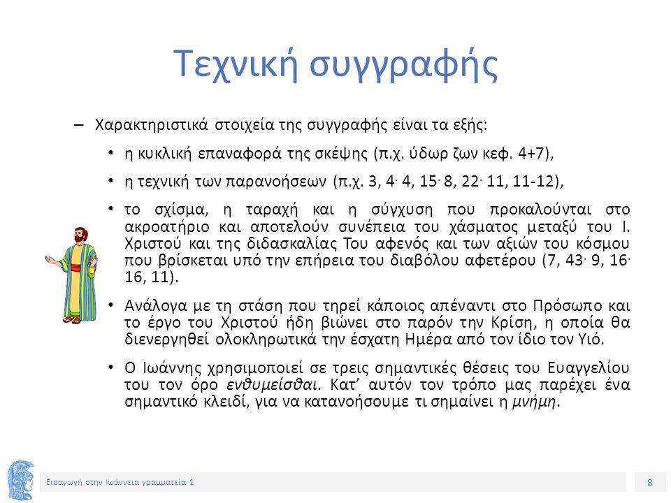 8 Εισαγωγή στην Ιωάννεια γραμματεία 1 Τεχνική συγγραφής – Χαρακτηριστικά στοιχεία της συγγραφής είναι τα εξής: η κυκλική επαναφορά της σκέψης (π.χ.