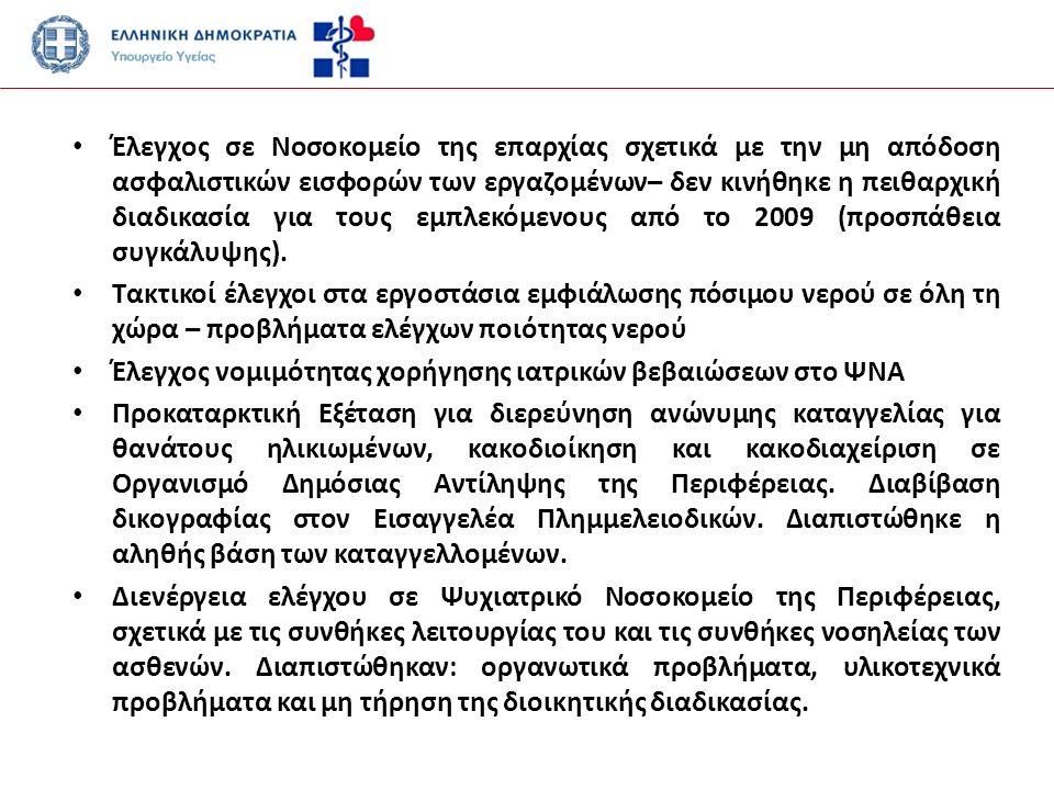 Έλεγχος σε Νοσοκομείο της επαρχίας σχετικά με την μη απόδοση ασφαλιστικών εισφορών των εργαζομένων– δεν κινήθηκε η πειθαρχική διαδικασία για τους εμπλεκόμενους από το 2009 (προσπάθεια συγκάλυψης).