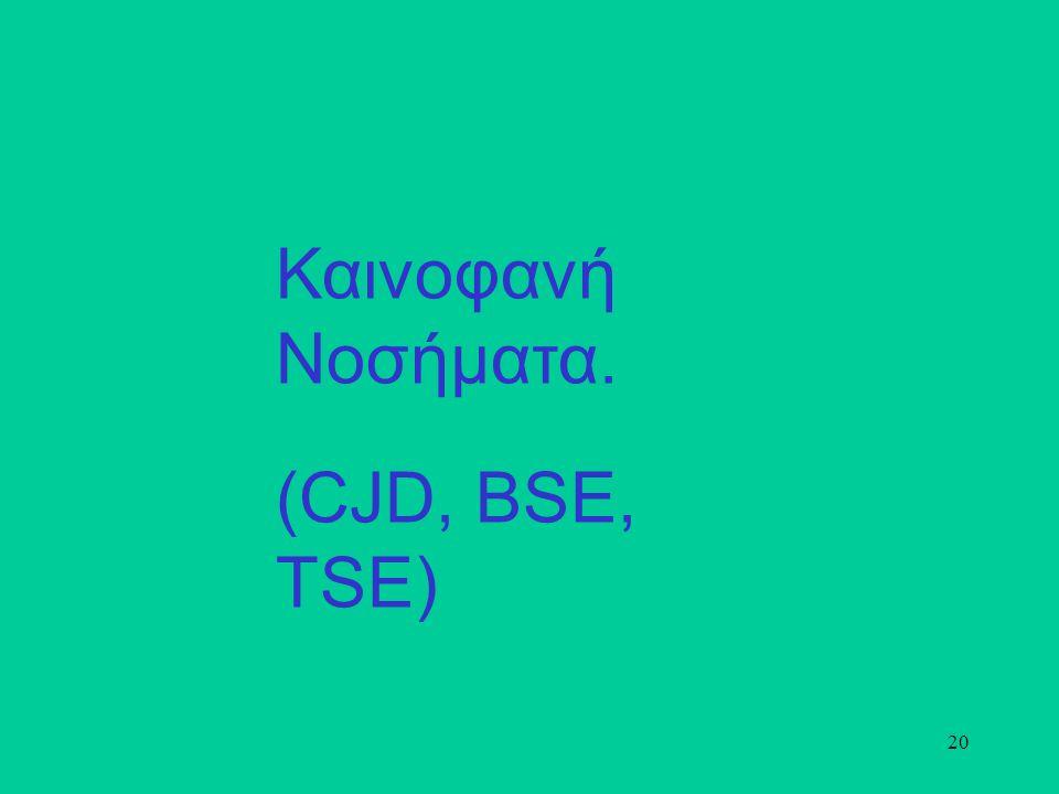 20 Καινοφανή Νοσήματα. (CJD, BSE, TSE)